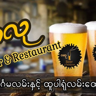 ဂလု Beer & Restaurant | yathar