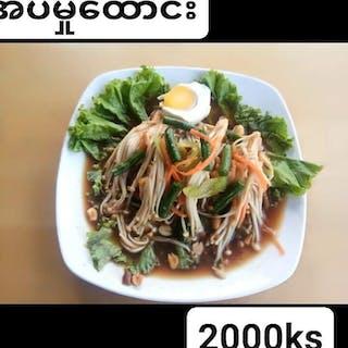 Shwe Khaing ပင်ရင်း အကင် နှင့် စားသောက်ဆိုင် | yathar
