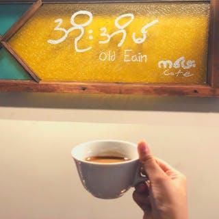 Old Eain Cafe | yathar
