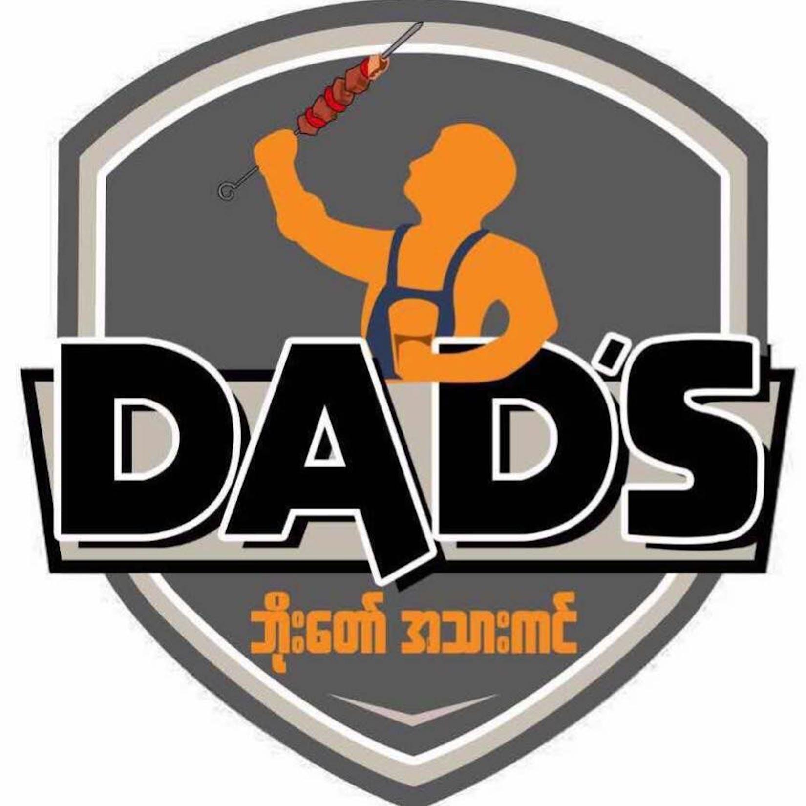 Dad's BBQ - 84 | yathar