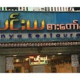 Pinya Restaurant | yathar