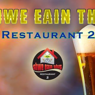 Shwe Eain Thit Restaurant II | yathar
