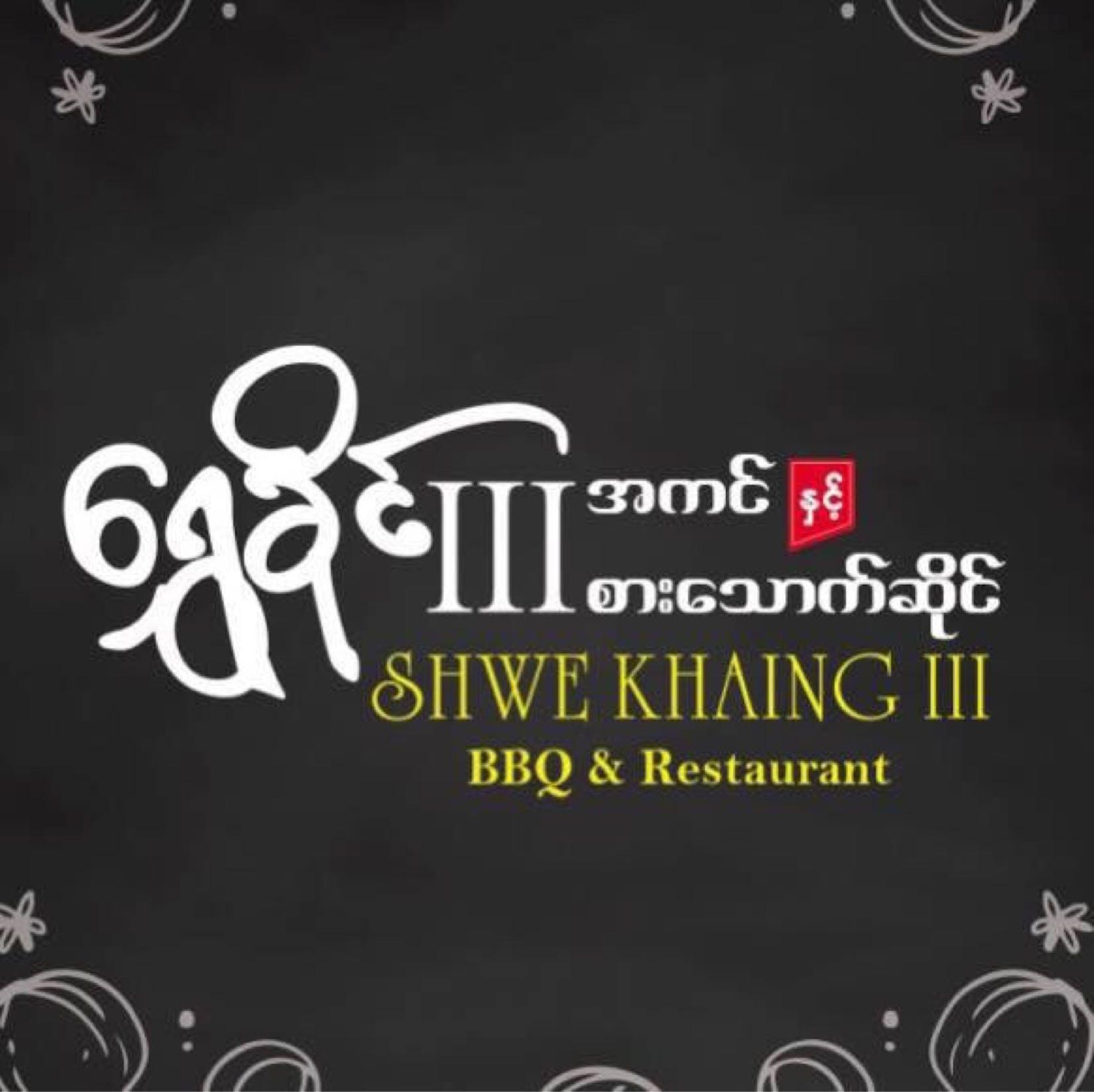 Shwe Khaing (III) | yathar