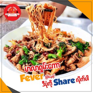 Arr Mei Food station | yathar