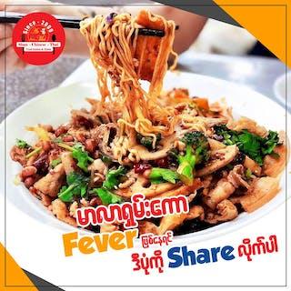Arr Mei Food station | yathar