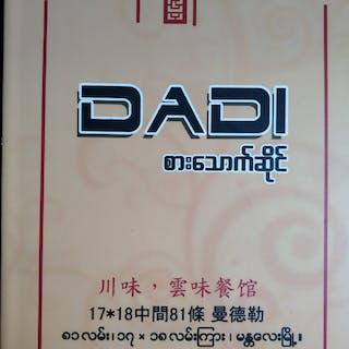 DADI RESTAURANT | yathar