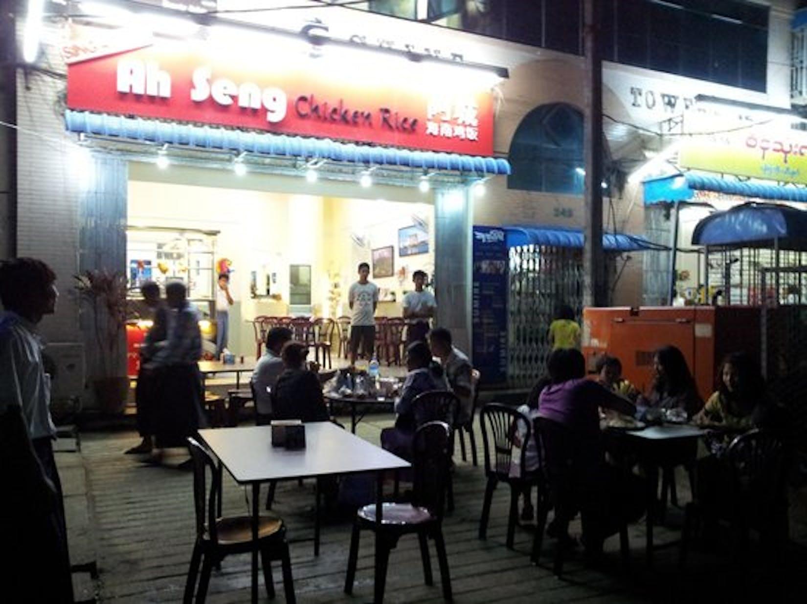 AH SENG chicken rice | yathar