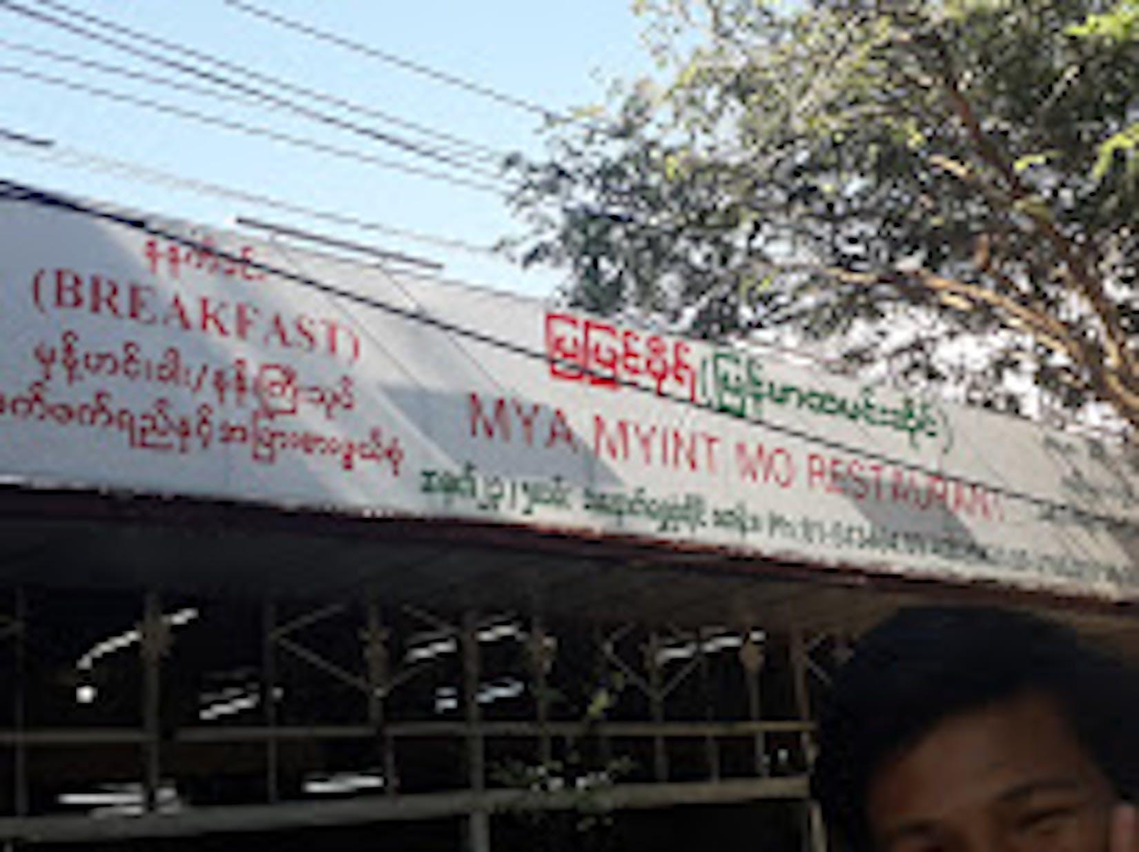 Mya Myint Mo restaurant | yathar