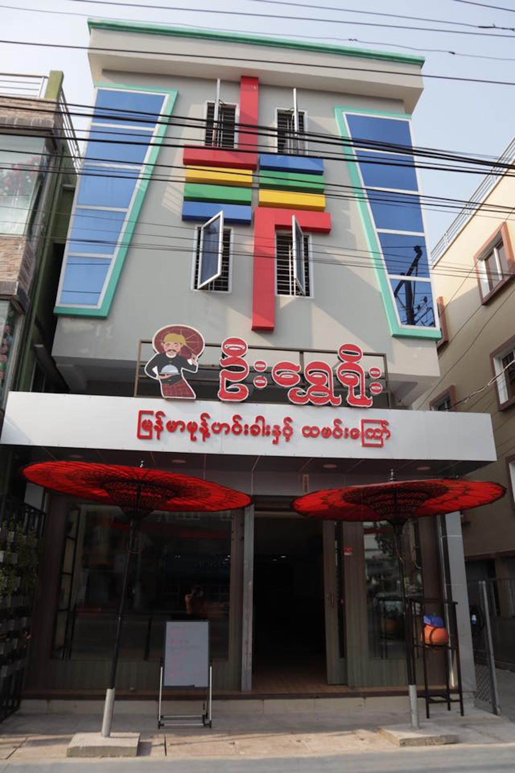 U Shwe Yoe | yathar