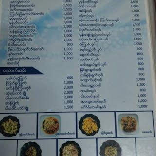 Kaung Kin Thit | yathar