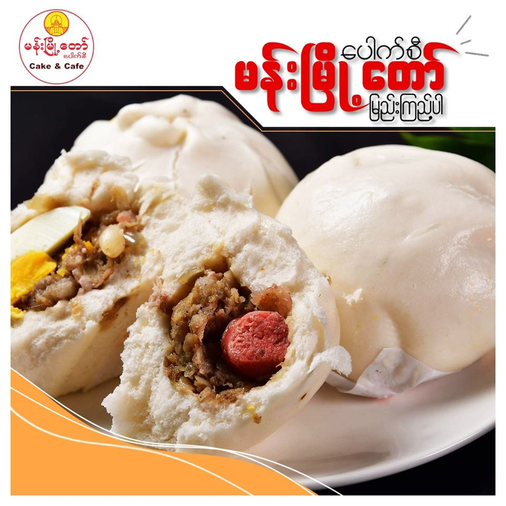 Man Myo Taw Cafe & Restaurant | yathar