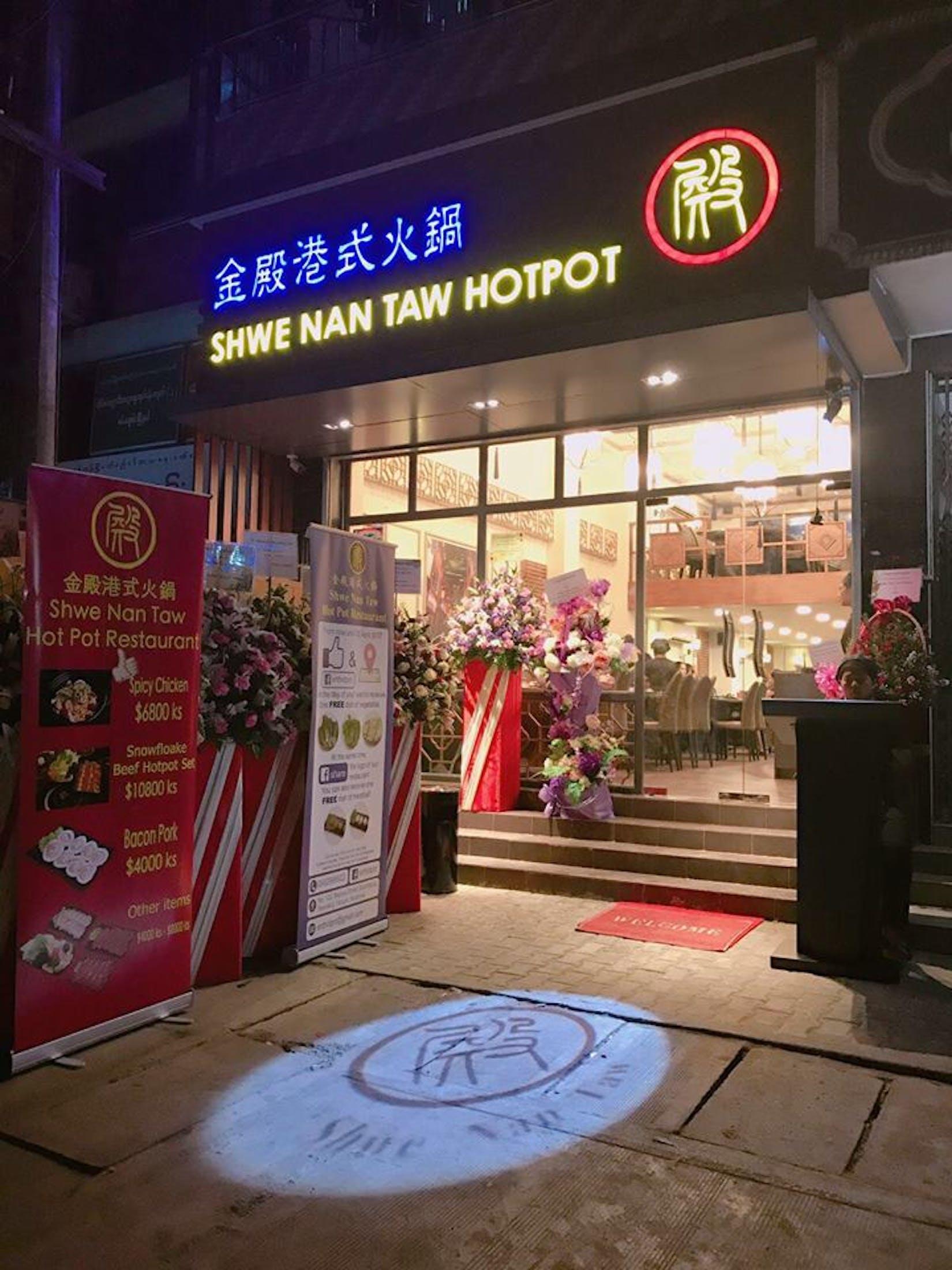Shwe Nan Taw Hot Pot Restaurant | yathar