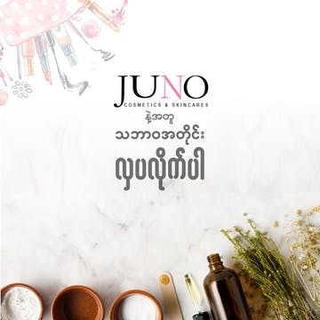 Juno Cosmetics photo by Win Yadana Phyo  | Beauty