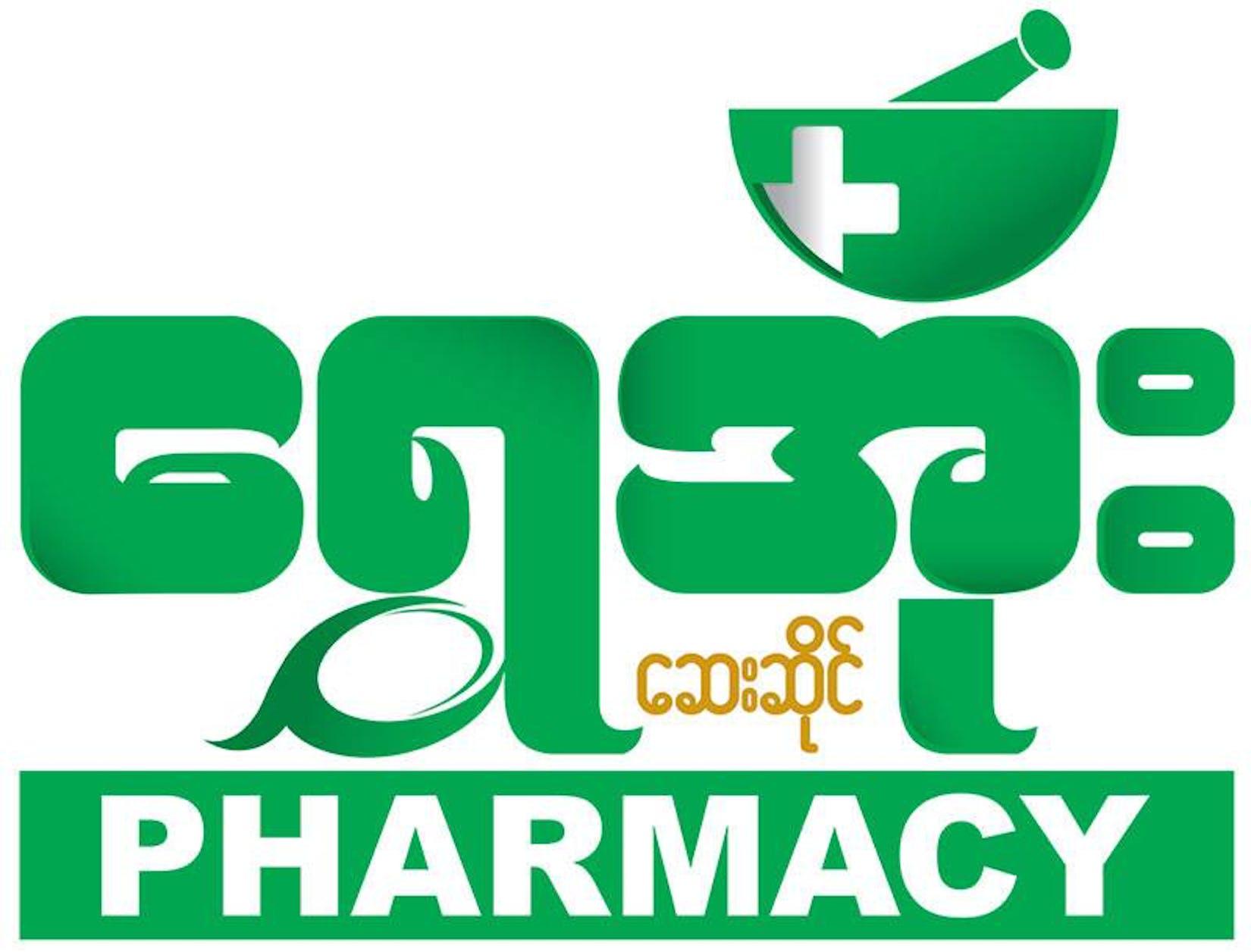 Shwe Ohh Pharmacy (Pagoda Street Bus Stop Branch) | Beauty