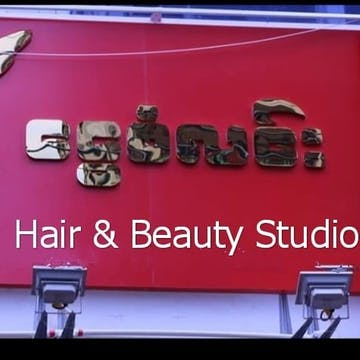 ငွေစံလင်း Hair & Beauty Studio photo by EI PO PO Aung  | Beauty