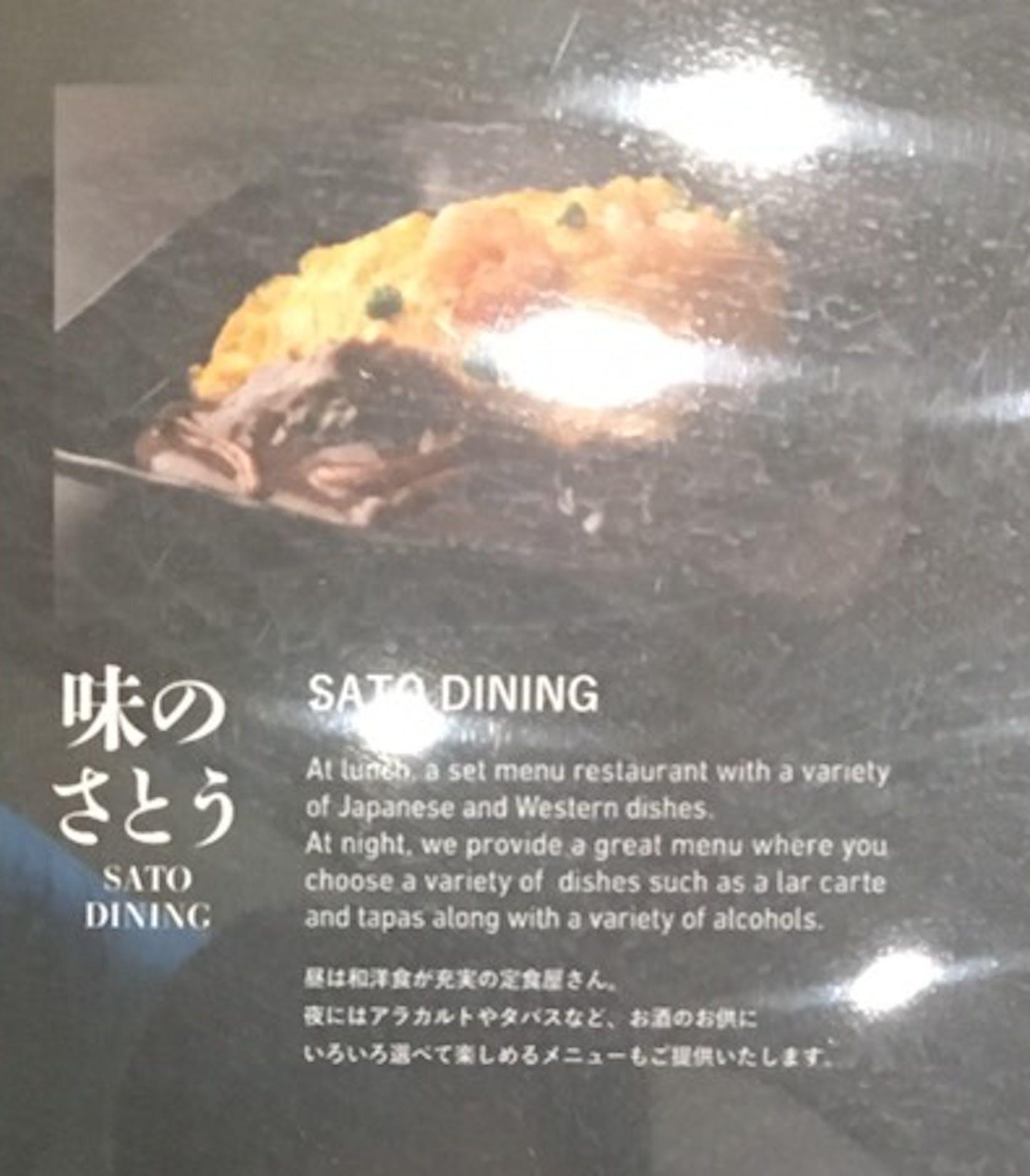 SATO DINING | yathar