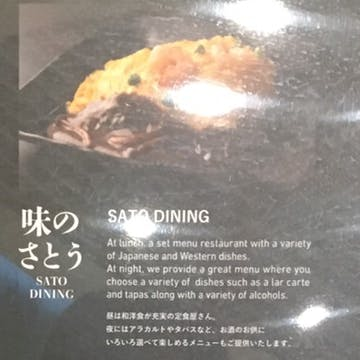 SATO DINING photo by 市川 俊介  | yathar