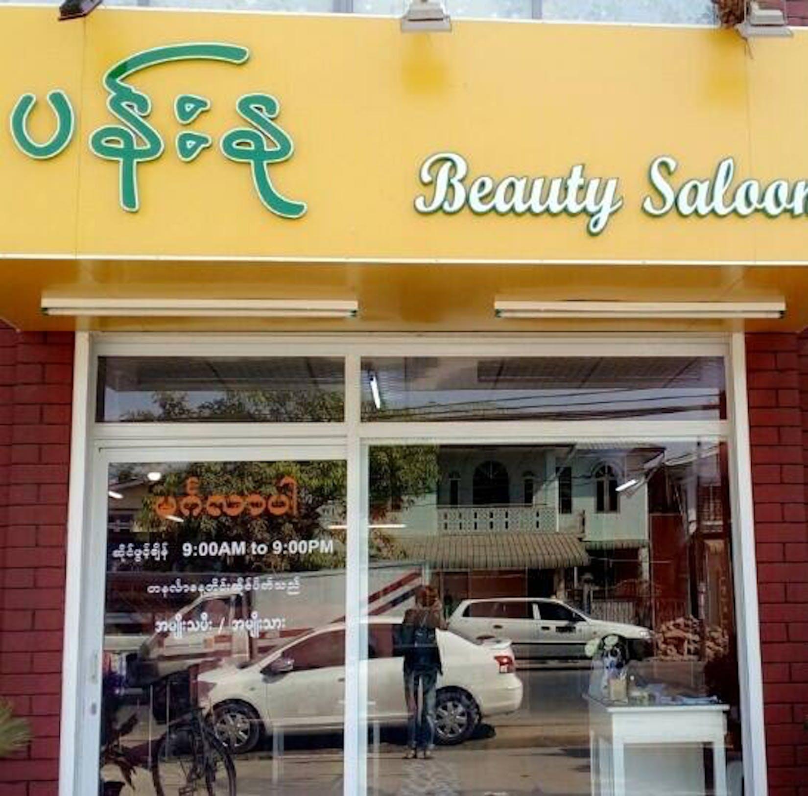 ပန္းႏု Hair&Beauty Saloon | Beauty