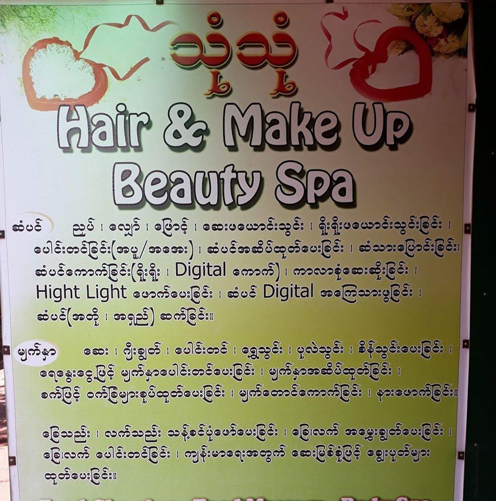 သံုသံု Hair & Make up;Beauty Spa | Beauty