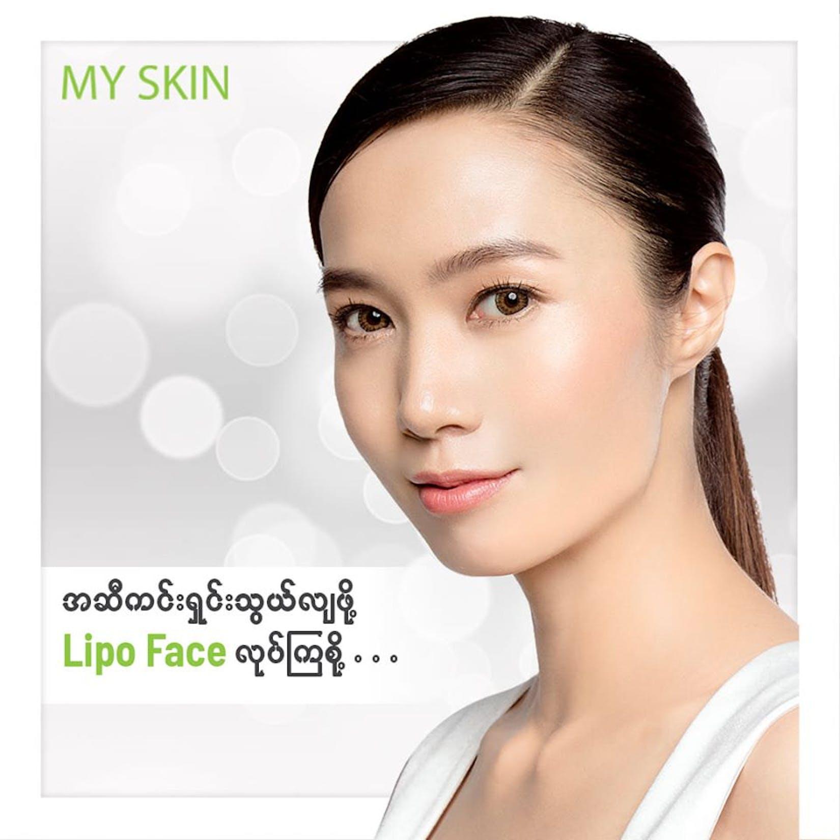 My Skin Clinic ( Sanchaung)   Beauty