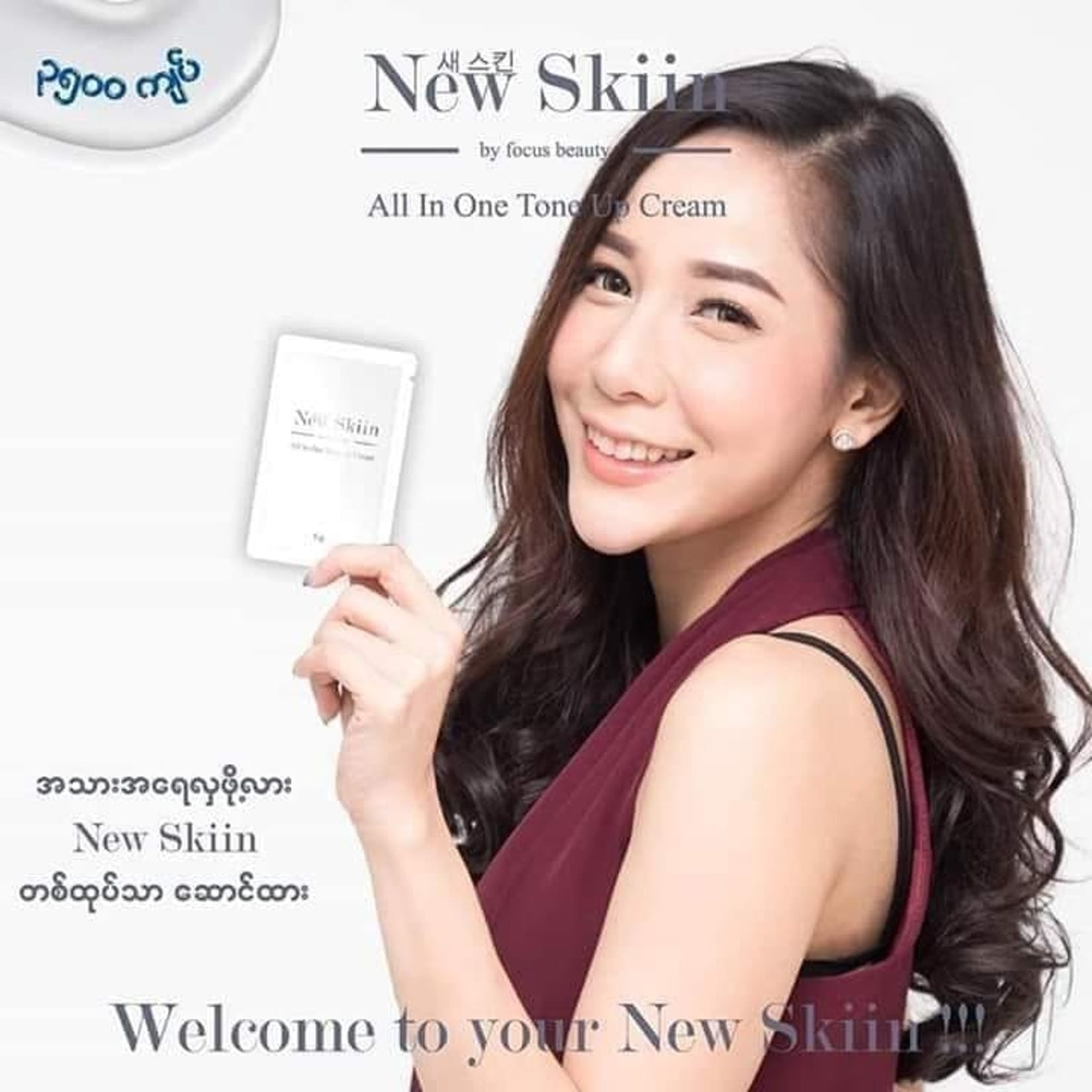 New skin myanmar | Beauty