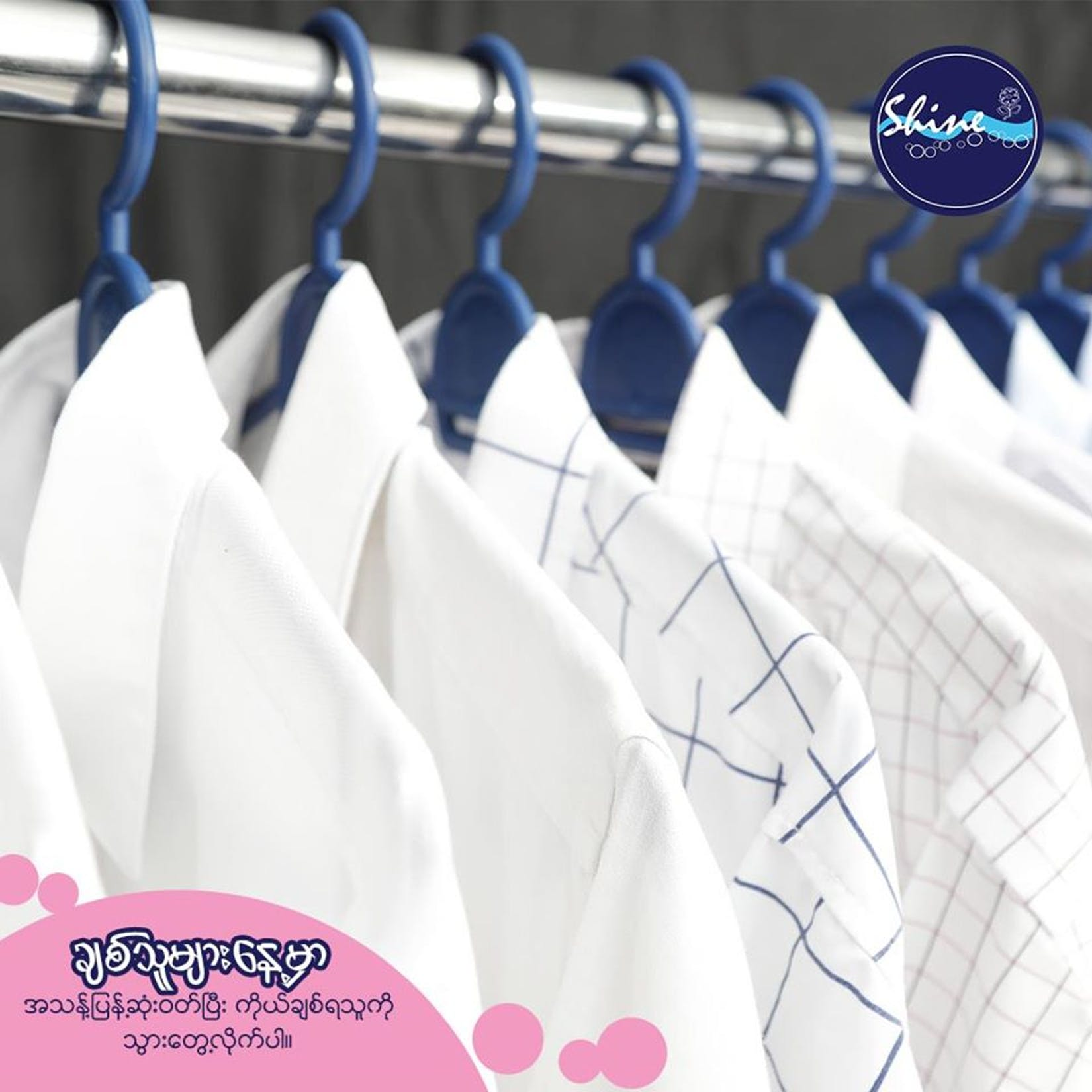Shine Professional Dry Clean & Laundry | Beauty