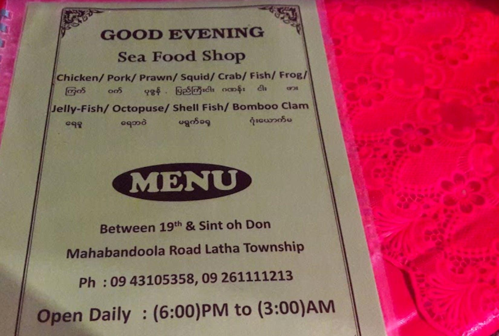 Good Evening Seafood Shop   yathar