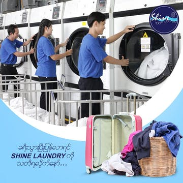 Shine Professional Dry Clean & Laundry photo by Kyaw San  | Beauty