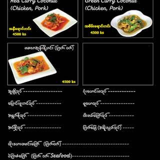 သူငယ်ချင်း Thai Cuisine | yathar