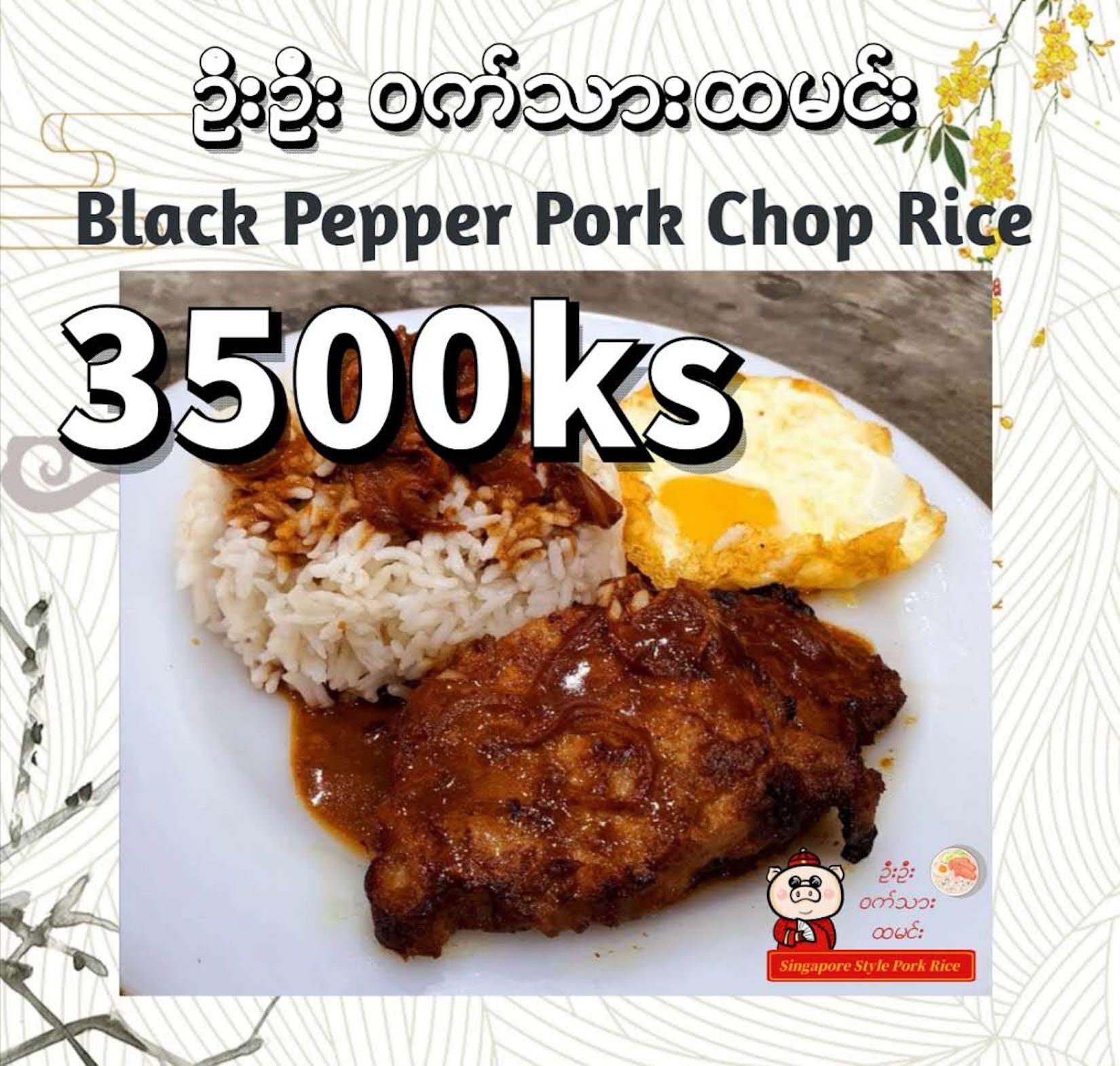 U U Pork Rice | yathar