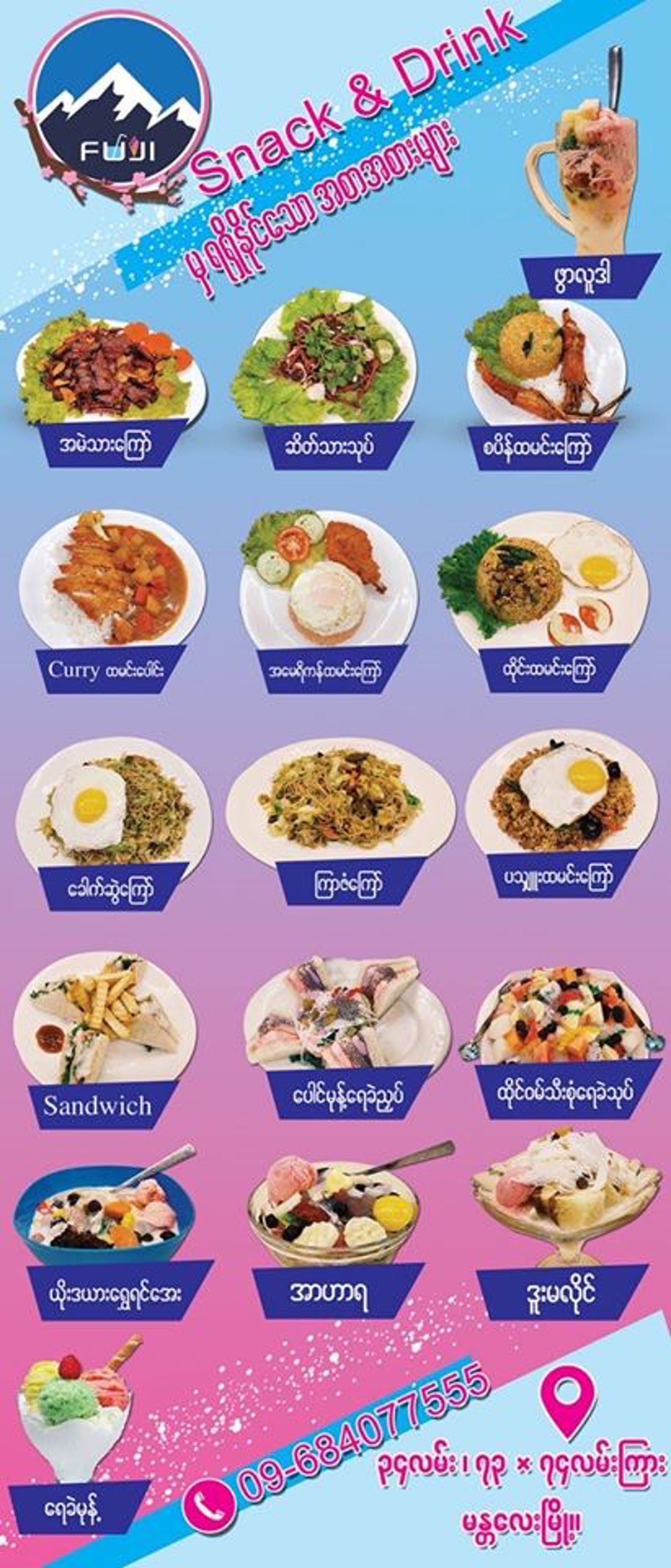 FUJI Seafood Snack & Drink | yathar