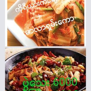 PPJ BBQ & Mala Xiang Guo | yathar