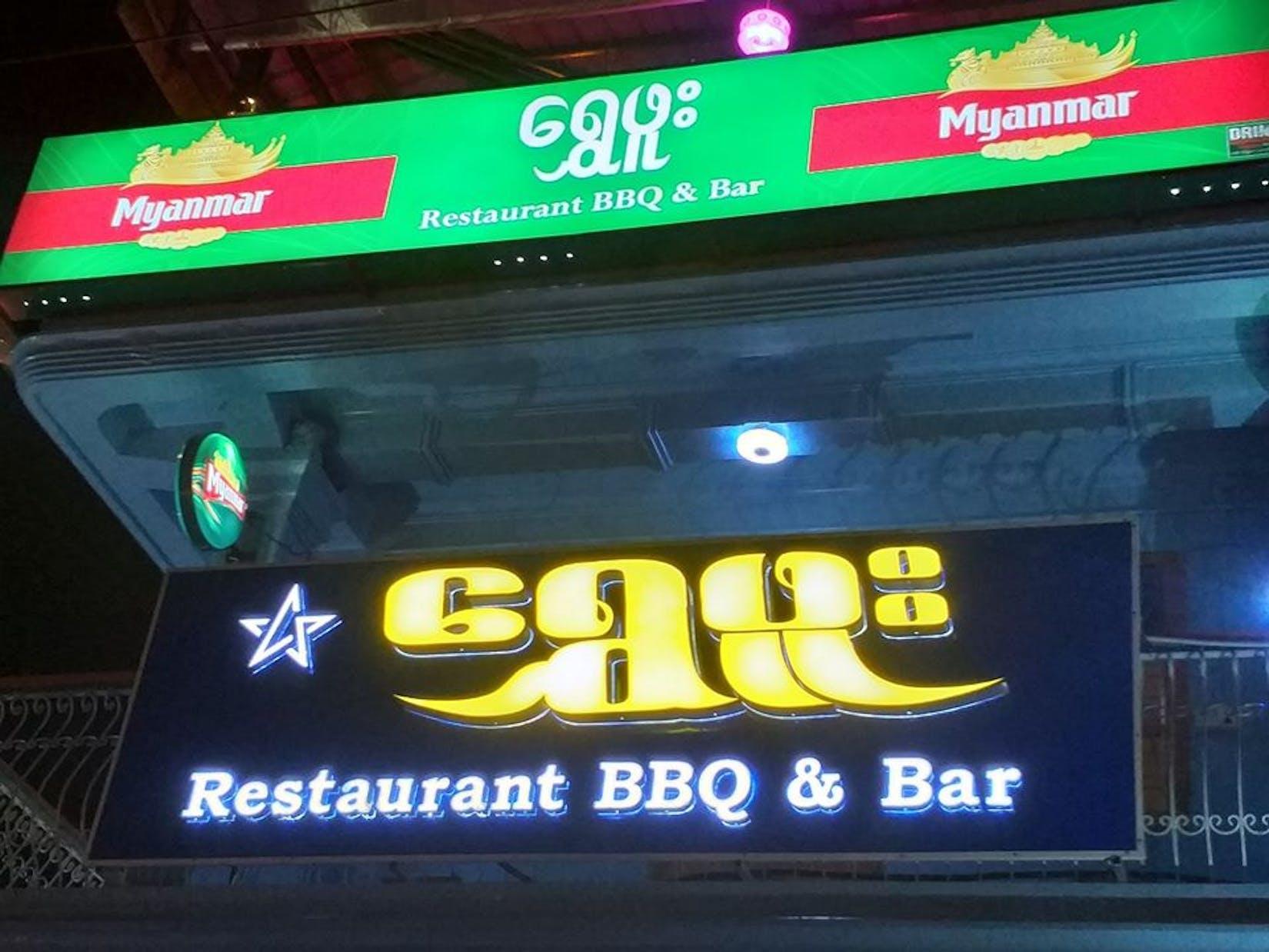 ေရႊဖူး Restaurant Bbq and Bar | yathar