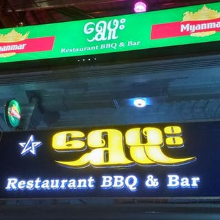 ေရႊဖူး Restaurant Bbq and Bar | yathar