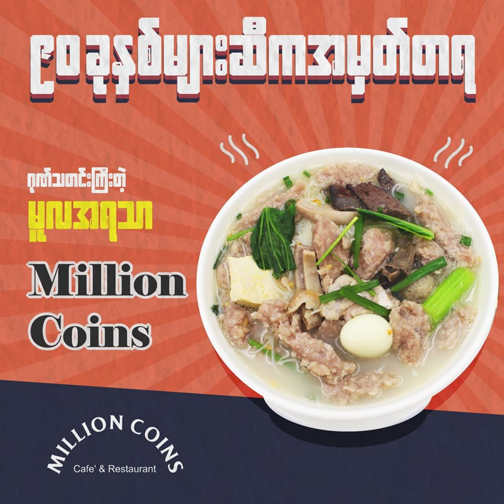 Million Coins Cafe (Capital Hypermart) | yathar