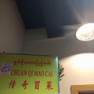 Chuan Qi Mao Cai | yathar