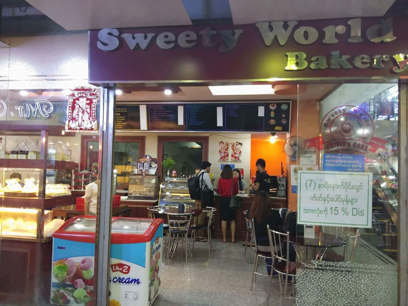 Sweety World | yathar