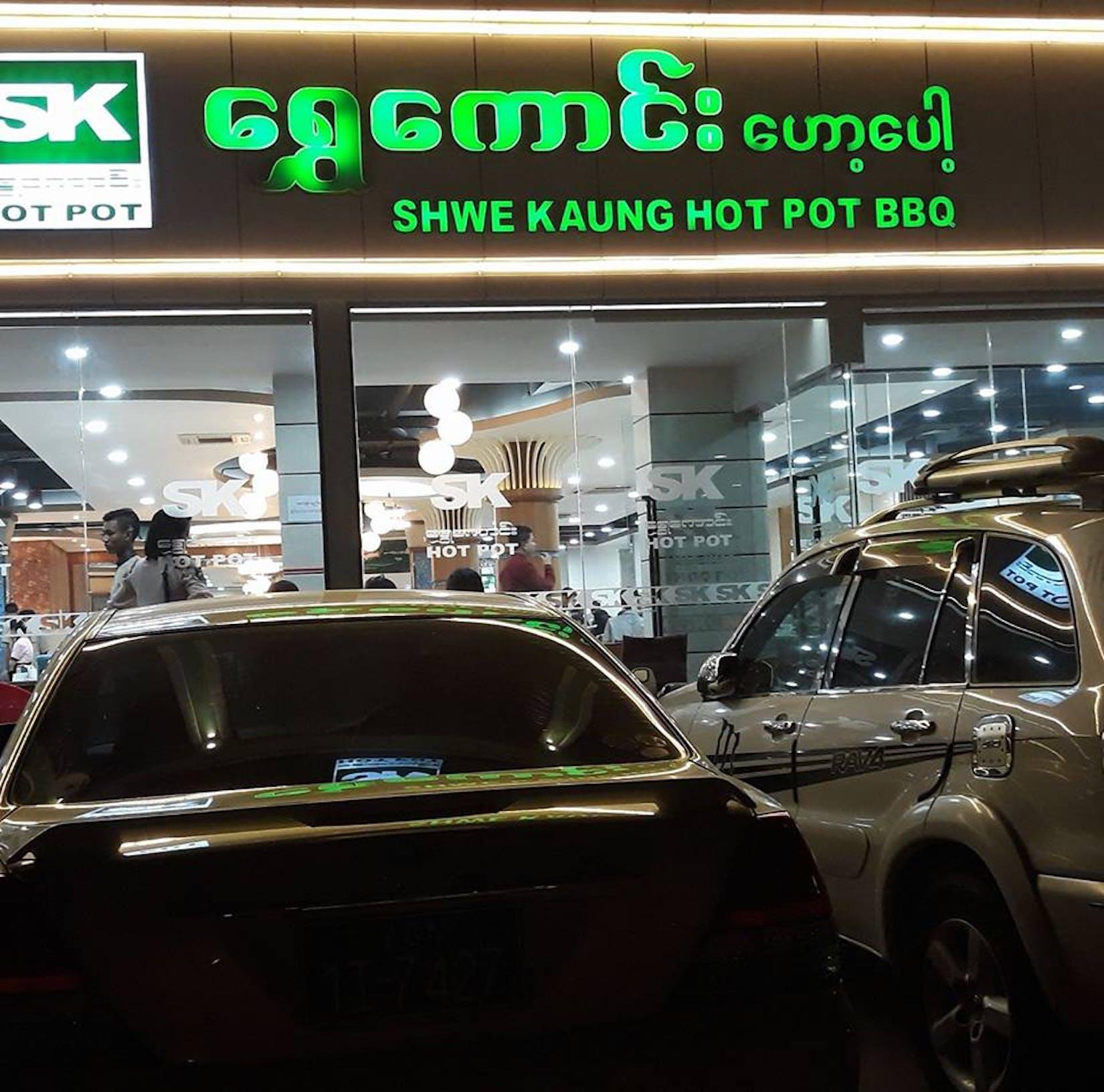 Shwe Kaung Hot Pot (shwe gone dine) | yathar