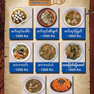 Like For Food(ဖက်ထုပ်ပေါင်းနှင့်အကင်) | yathar