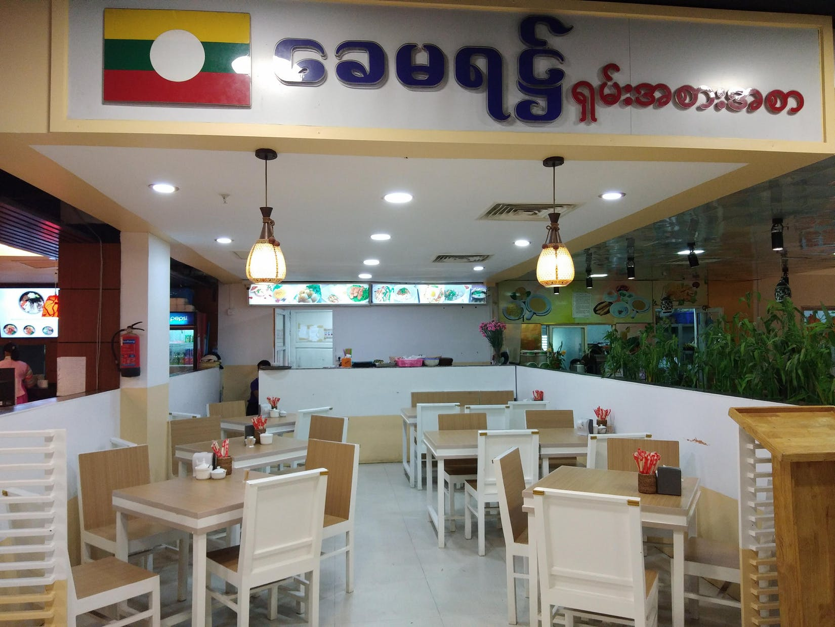 Kay Ma Ra Shan Tradition Food | yathar