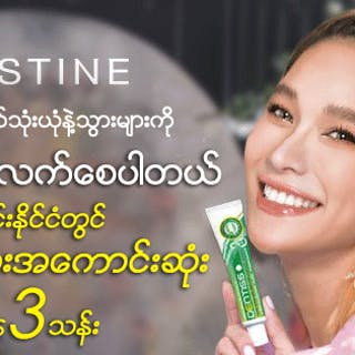 Mistine Myanmar | Beauty