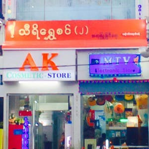 AK Cosmetic Store | Beauty