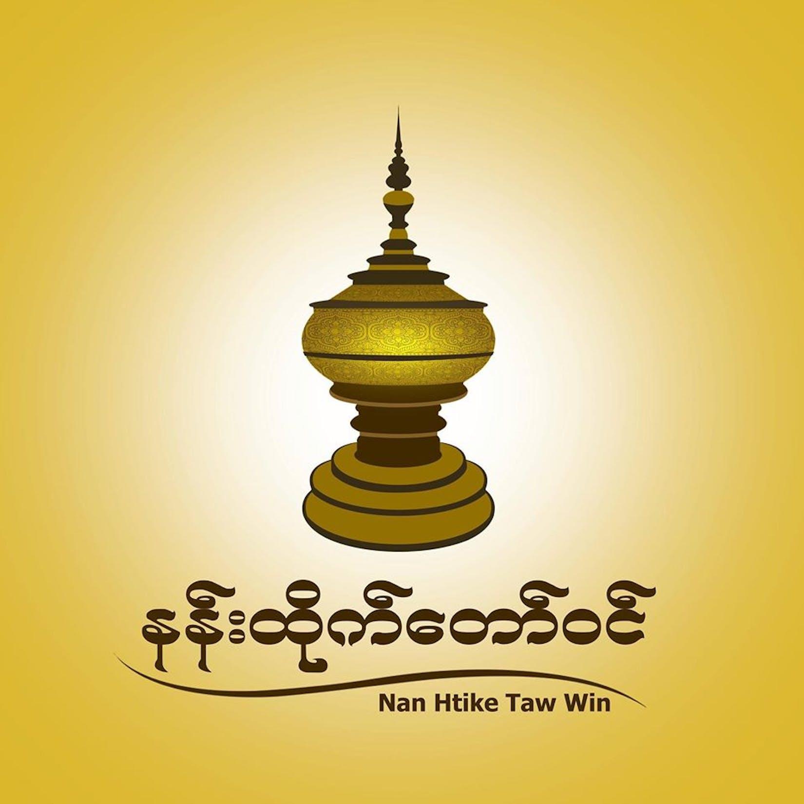 Nan Htike Taw Win -Restaurant | yathar