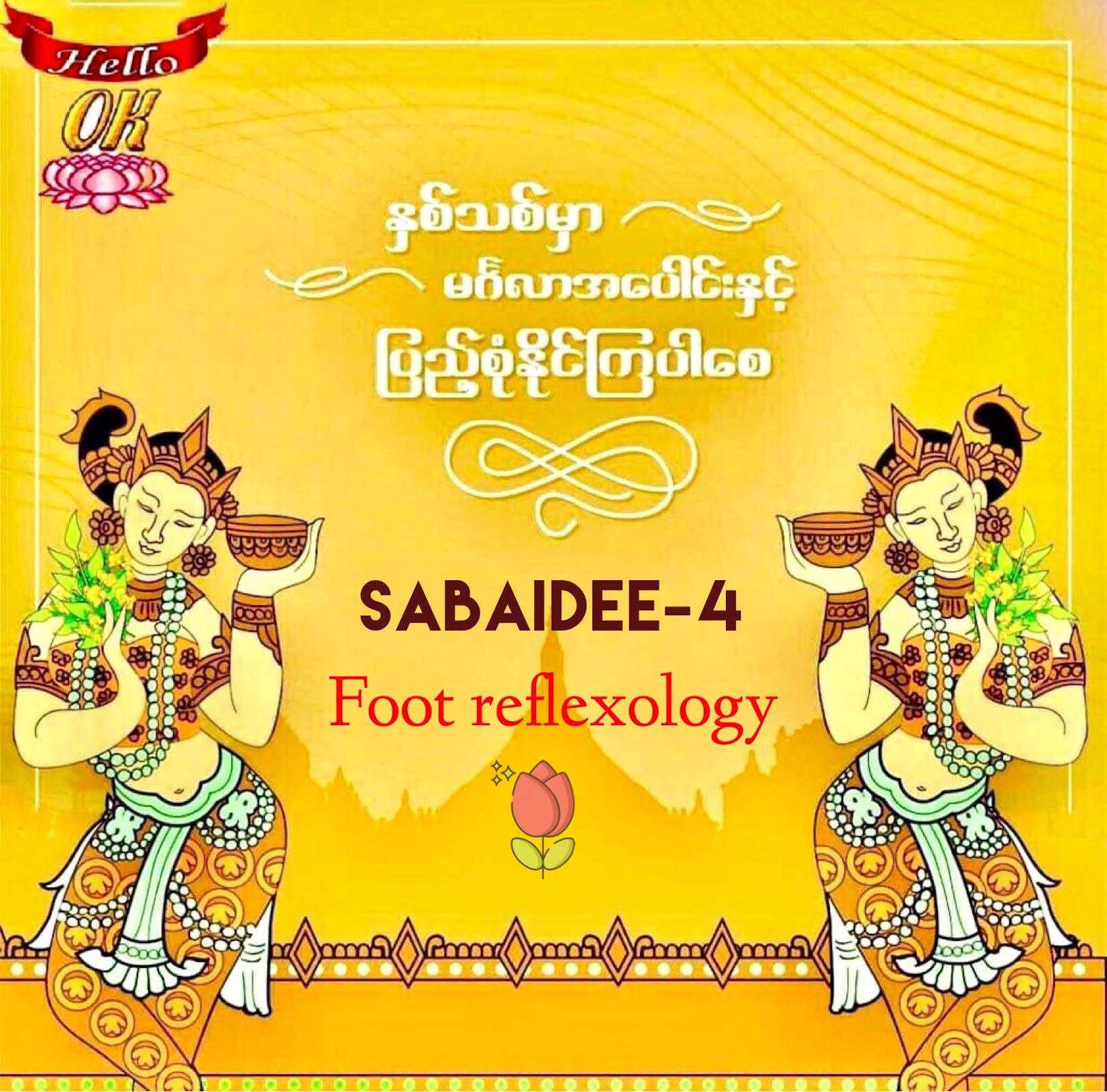 Sabaidee 4 | Beauty