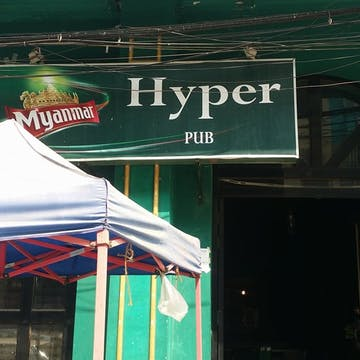 Hyper Pub photo by Hma Epoch  | yathar