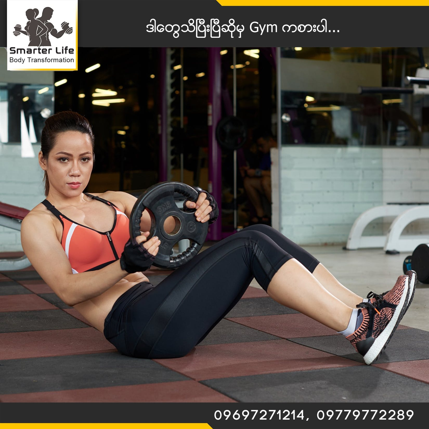 Smarter Life Gym & Bodybuilding Fitness Yangon | Beauty