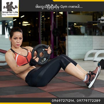 Smarter Life Gym & Bodybuilding Fitness Yangon photo by Takashi Sato  | Beauty