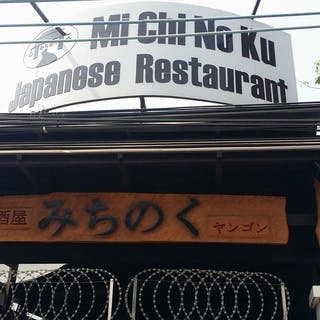 Michinoku Japanese Restaurant | yathar