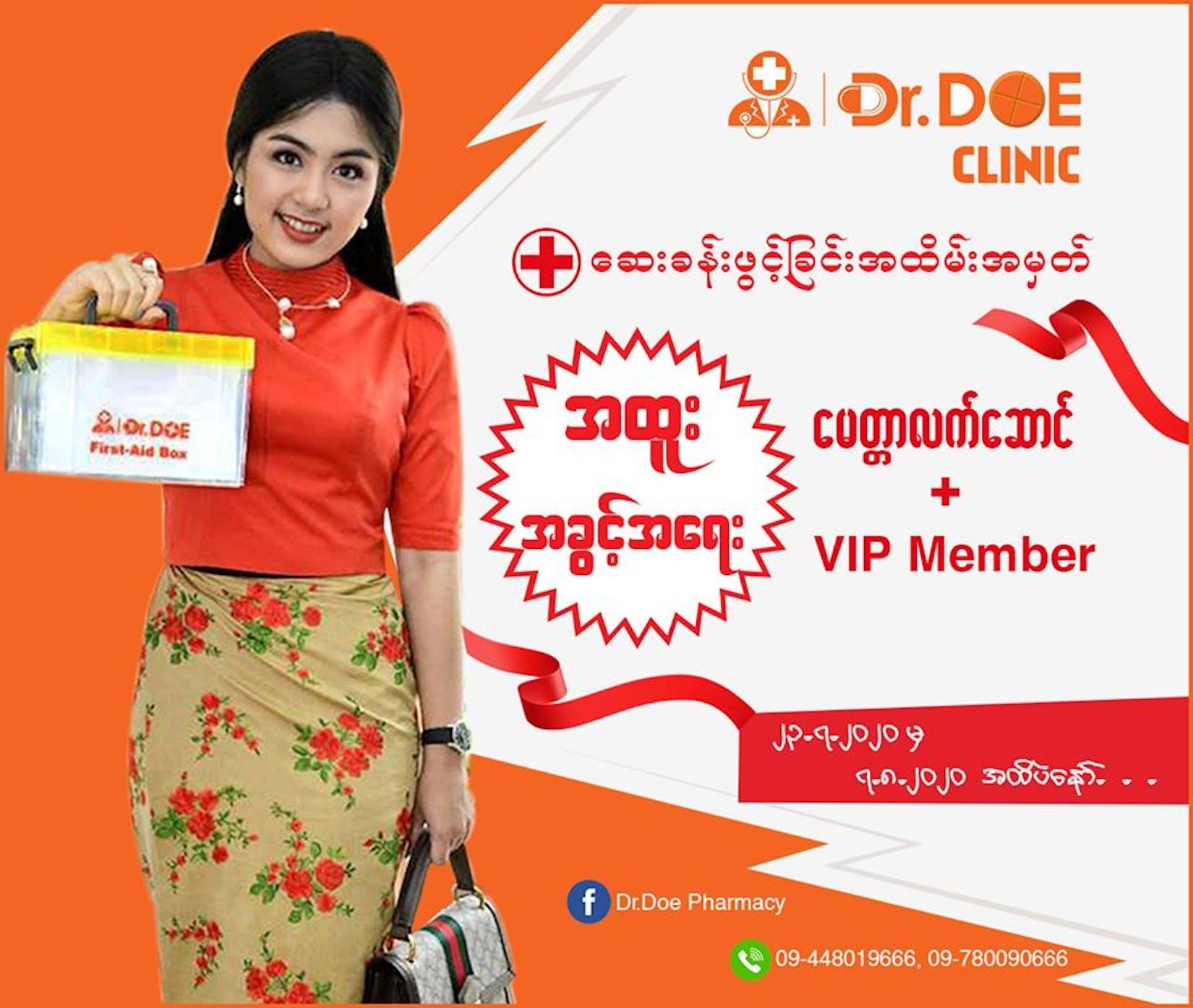 Dr. Doe Pharmacy | Beauty