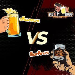 Big Boss Beer Pub & BBQ   yathar